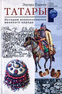 возникновение русского народа: